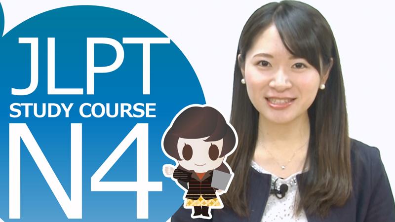 「外国人のための日本語能力試験学習 N4コース」映像教材提供をオンライン学習プラットフォームUdemy(ユーデミー)に公開
