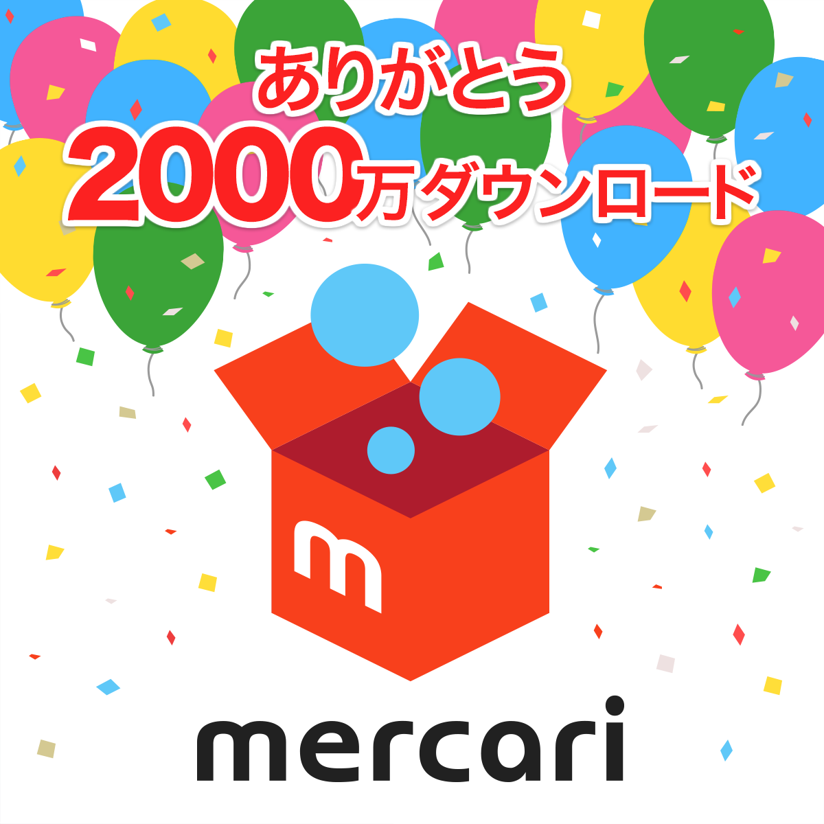 フリマアプリ「メルカリ」、新クリエイティブのテレビCM開始と日本国内2,000万ダウンロード突破のお知らせ