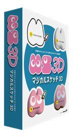 お絵かきするだけ! 誰でも簡単、3Dキャラクター作成ソフト 「マジカルスケッチ 3D」 2015年11月27日(金)新発売