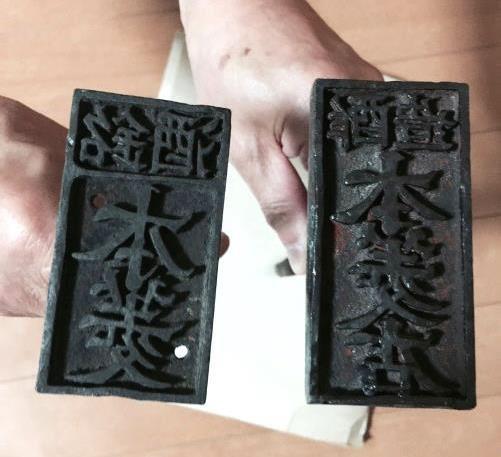 -きっかけは実家の納屋で見つけた古ぼけた2つの刻印- 120年前の幻の日本酒『本菱』を復活! 富士川町のまち育てプロジェクト「まちいくふじかわ」 プロジェクトメンバーを募集開始