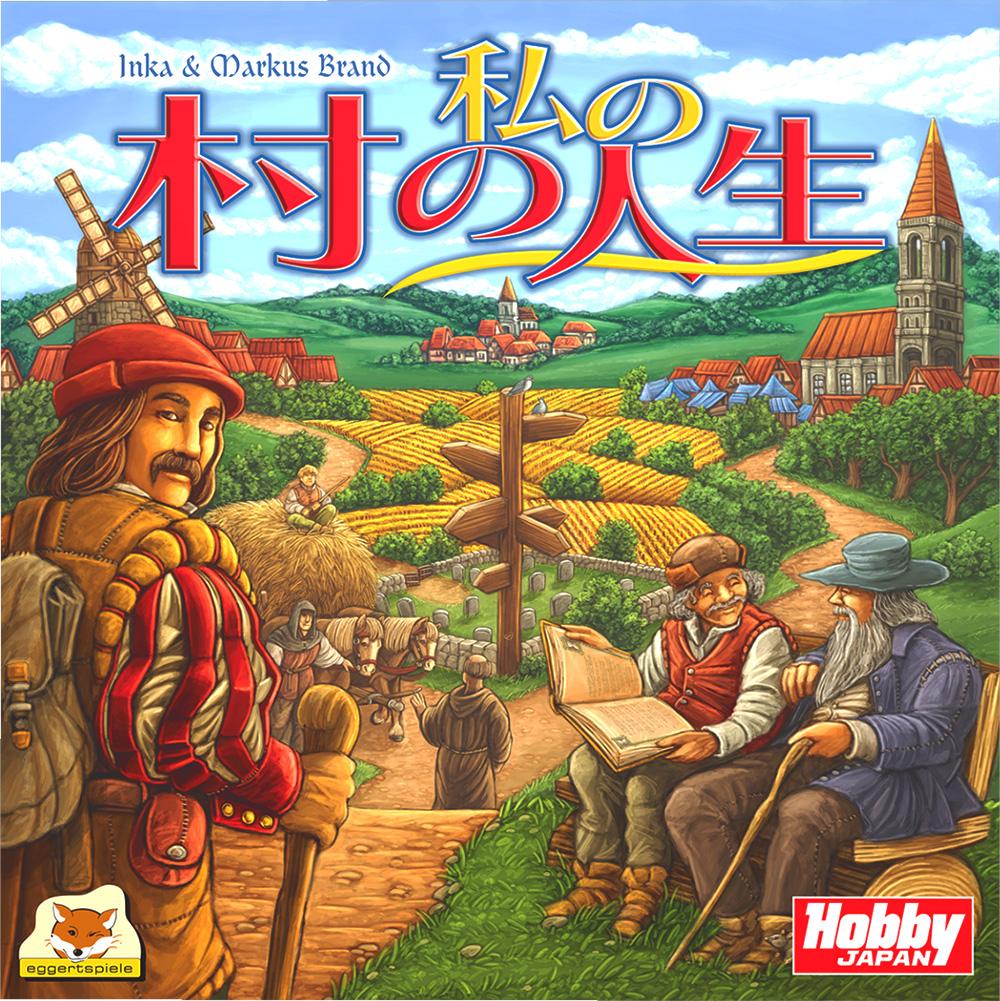 2012年ドイツゲーム2冠を獲得した傑作を新たな視点でプレイ! ボードゲーム「私の村の人生」日本語版 1月中旬発売予定