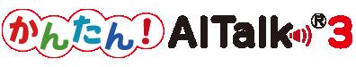 誰でも簡単ナレーション作成 「かんたん!AITalk」シリーズがバージョンアップ! ~個人利用向けナレーション作成ソフト「かんたん!AITalk3」が12月より販売開始~