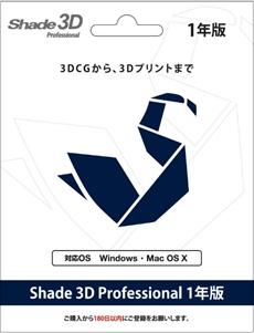 累計70万本販売の国産3Dソフト「Shade 3D」 導入費用を抑えたい個人事業主や中小企業向けに、利用期間1年のサブスクリプション版が登場! 2015年12月18日(金)新発売