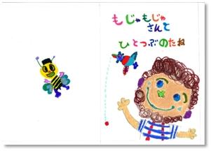 第17回 「ミツバチの童話と絵本のコンクール」<br/>  応募総数1,638点から受賞18作品が決定<br/> ~2月5日(金)ポプラ社[新宿]にて表彰式を開催 ~
