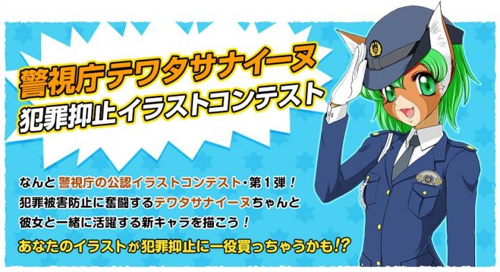 イラスト投稿コミュニティ「TINAMI」、警視庁公認キャラクター「テワタサナイーヌ」とコラボレーション。第1弾としてイラストコンテストを開催!