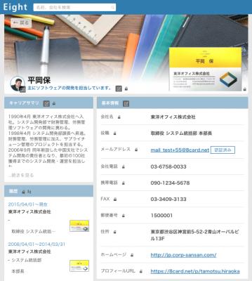 名刺管理アプリEightがリニューアル<br />~新たに個人のプロフィールページを搭載、ビジネスコミュニケーションを促進~