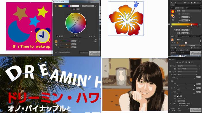 「Adobe Illustrator CC 2015」教材をオンライン学習サイト「動学.tv」に公開