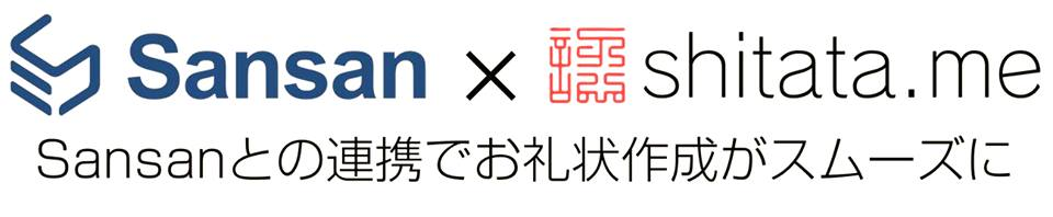 クラウド型お礼状作成/送付サービス「shitata.me したため」が法人向け名刺管理サービス『Sansan』とシステム連携。
