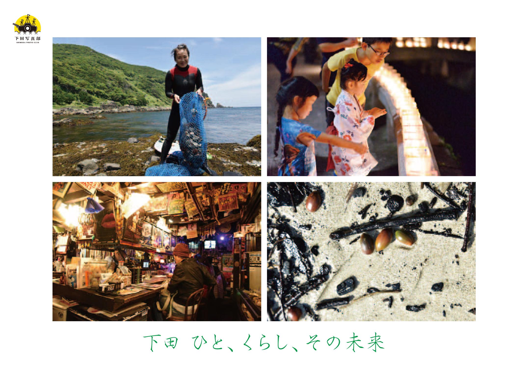 地元に住むからこそ撮れる「日常のくらし」の風景がある 下田写真部 写真展「下田 ひと、くらし、その未来」