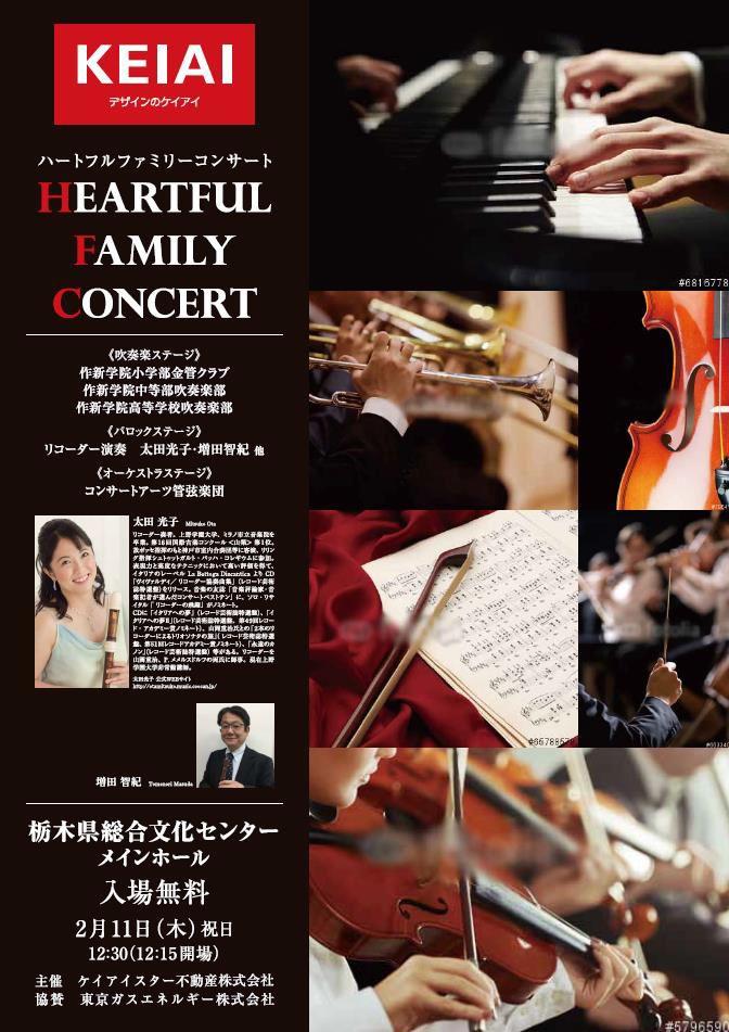 ケイアイスター不動産 KEIAI ハートフルファミリーコンサート開催 2月11日(木・祝) 栃木県総合文化センター