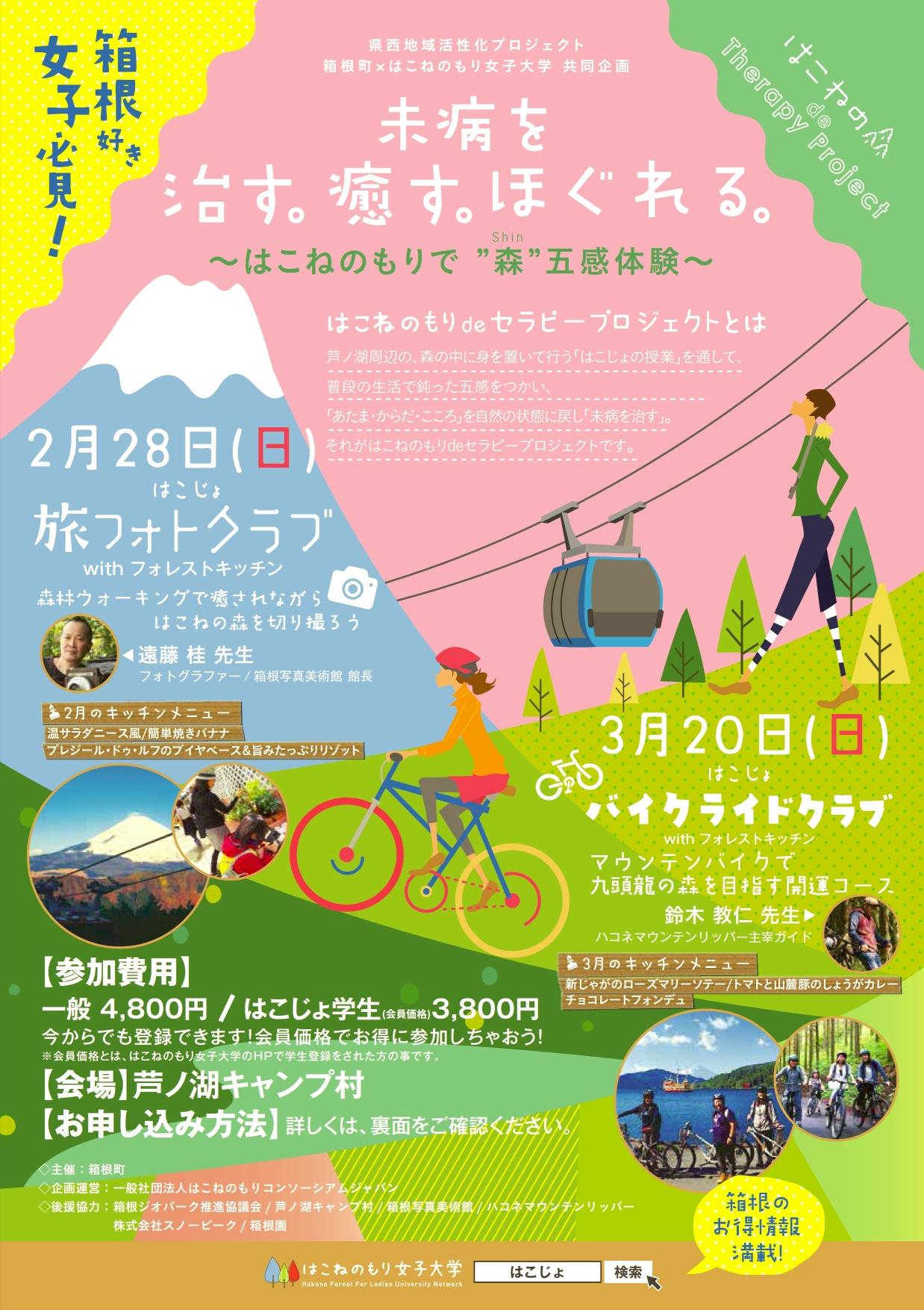 """神奈川県「県西地域活性化プロジェクト」/箱根町×はこねのもり女子大学 共同企画 <br />未病を治す。癒す。ほぐれる。~はこねのもりで""""森""""五感体験~ <br />「はこねのもりdeセラピープロジェクト」2月・3月開催授業のお知らせ"""