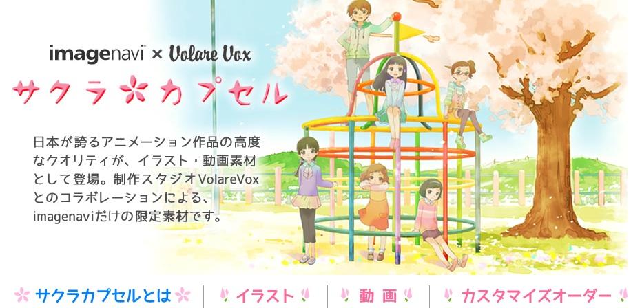 世界に誇る日本アニメのクオリティがイラスト・動画素材として登場! イメージナビ、「サクラカプセル」の作品中シーンを独占販売開始