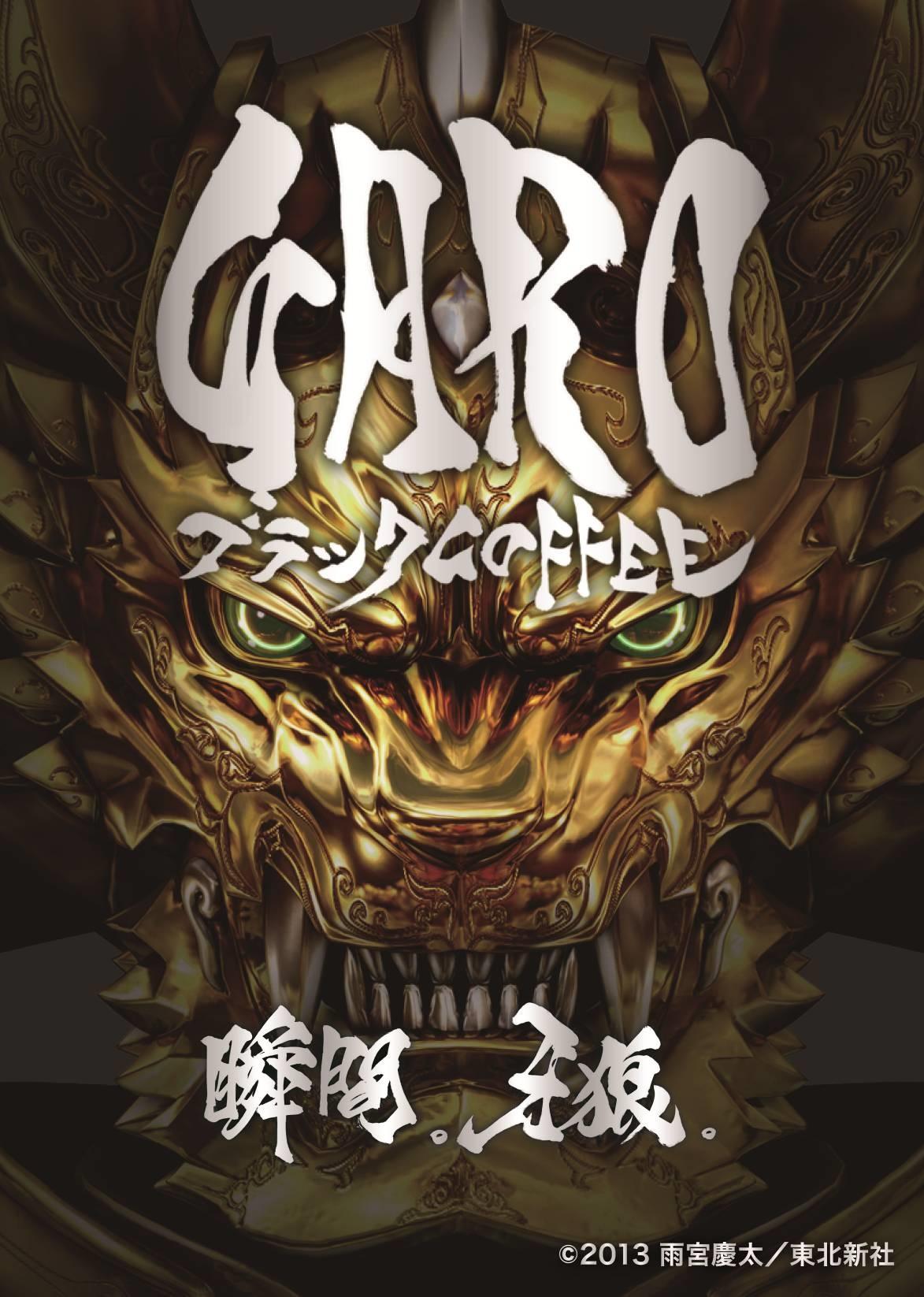 パンクラスエナジー×牙狼<GARO>日本全国のパチンコホール向けに待望の牙狼<GARO>ブラックコーヒー販売決定!!