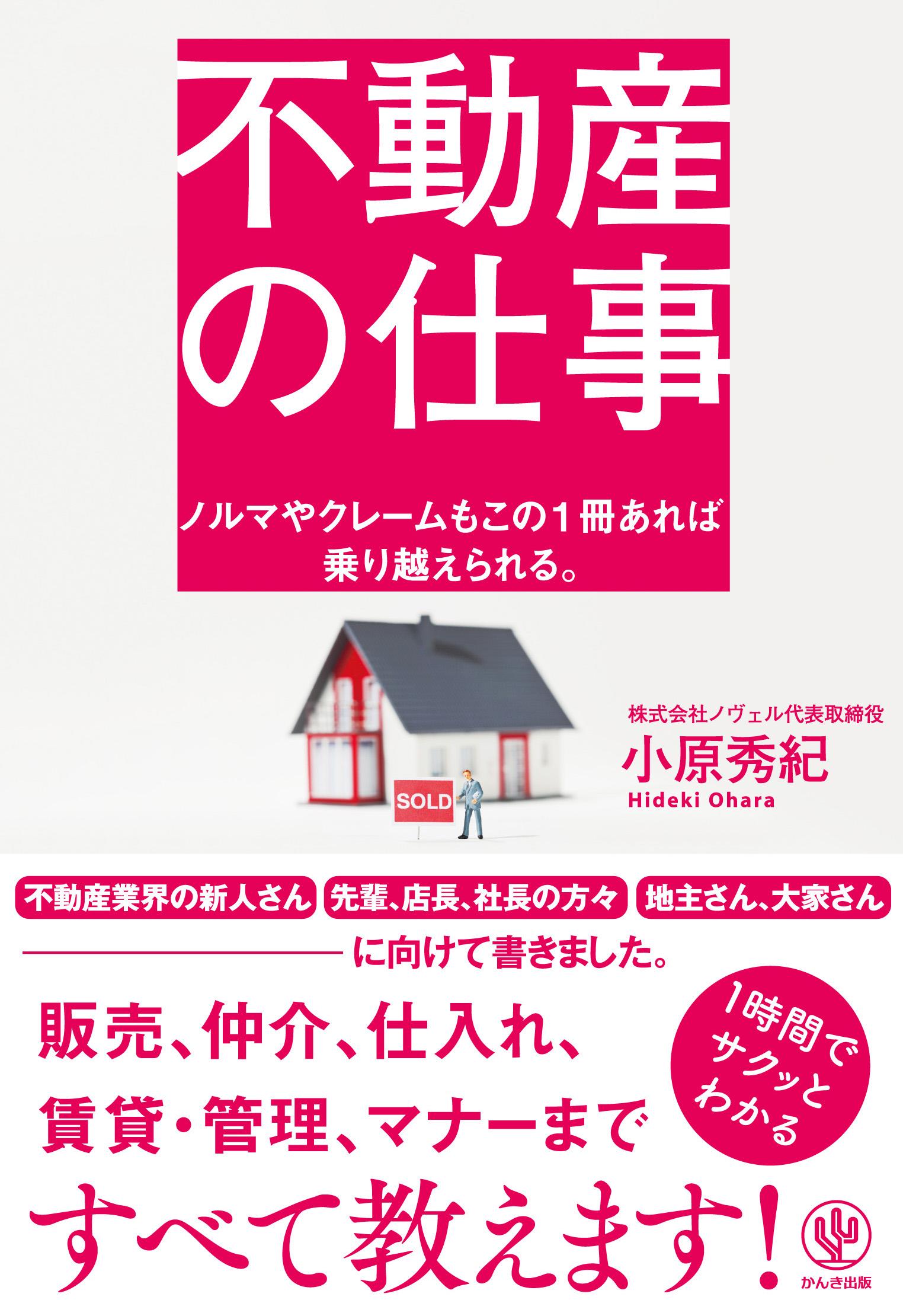 【不動産の仕事】3月9日より発売開始!