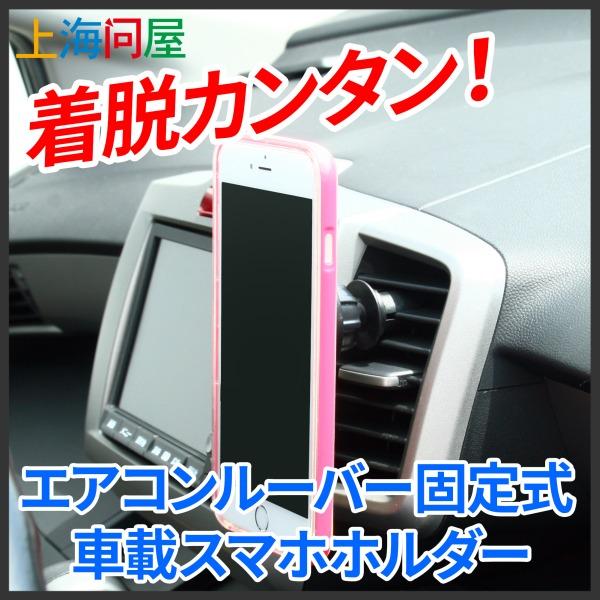 【上海問屋限定販売】 スマホをエアコンルーバーに設置できるホルダー エアコンルーバー固定式 車載スマホホルダー 販売開始