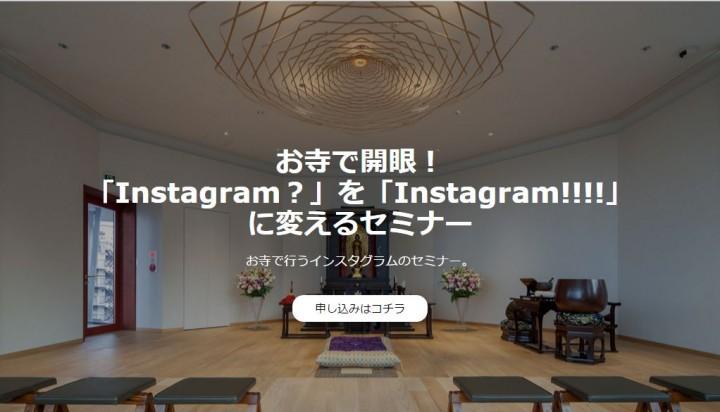 【企業向けInstagramセミナー】Instagramの魅力や、運用方法を学ぶ体験型セミナーを3月18日(金)東京都四谷にて開催。