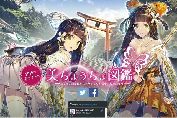 日本のチョウの擬人化コンテンツ 「美ちょうちょ図鑑」 本日ティザーサイトオープン!