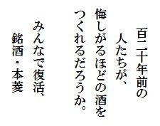 ニュースレター「まちいくふじかわ通信」 第1号 120年前の幻の日本酒『本菱』を復活富士川町の地域活性化プロジェクト「まちいくふじかわ」