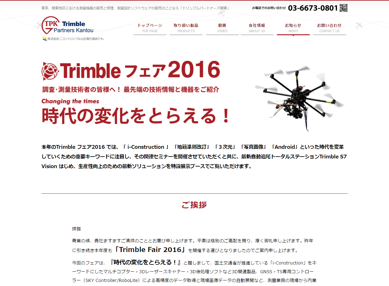 「トリンブル・フェア2016 in 関東」開催のご案内