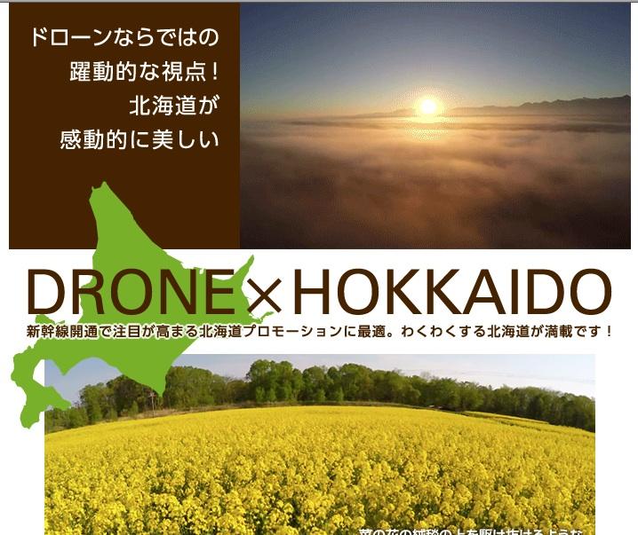 「新幹線開通」で注目が集まる北海道プロモーションに最適! イメージナビ、ドローン撮影動画「DRONE・HOKKAIDO」を販売開始!
