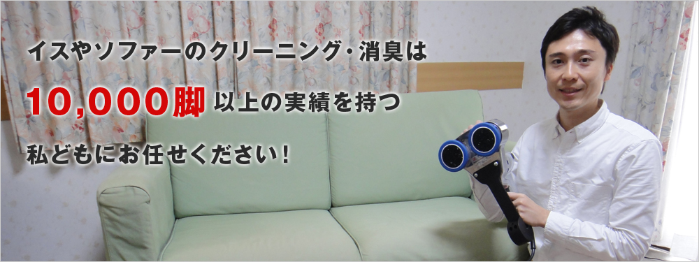 「横浜イスソファー消臭クリーニングセンター」開設のお知らせ