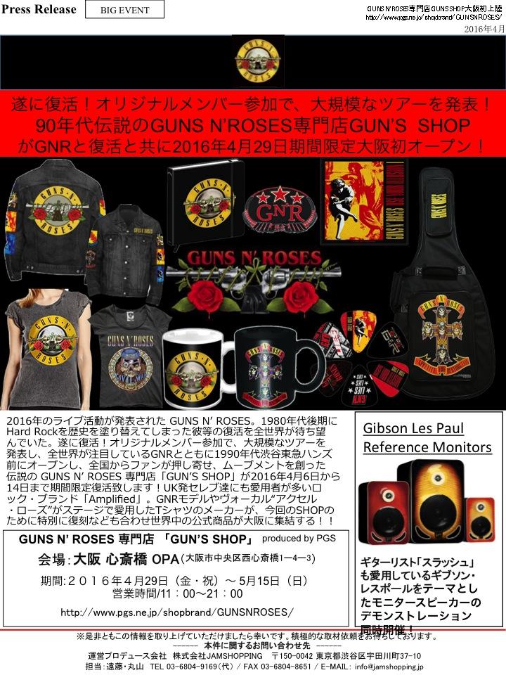 遂に復活!オリジナルメンバー参加で、大規模なツアーを発表! 90年代伝説のGUNS N'ROSES専門店GUN'S SHOP がGNRと復活と共に2016年4月29日期間限定大阪初オープン!