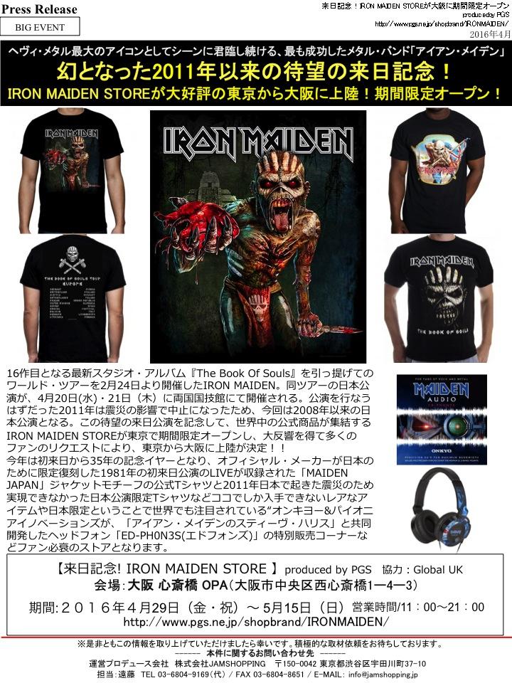 ヘヴィ・メタル最大のアイコンとしてシーンに君臨し続ける、最も成功したメタル・バンド「アイアン・メイデン」 幻となった2011年以来の待望の来日記念! IRON MAIDEN storeが大好評の東京から大阪に上陸!期間限定オープン!