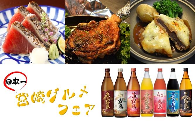 【GW直前企画】日本一だらけの宮崎グルメを食べ尽くす旅に出ませんか? みやこんじょ(都城)の旨いもの処が「日本一の宮崎グルメフェア」開催