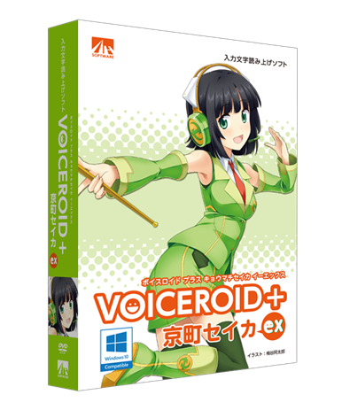 エーアイのAITalk(R)を利用した読み上げソフト  『VOICEROID+ 京町セイカ EX』が6/10より発売開始