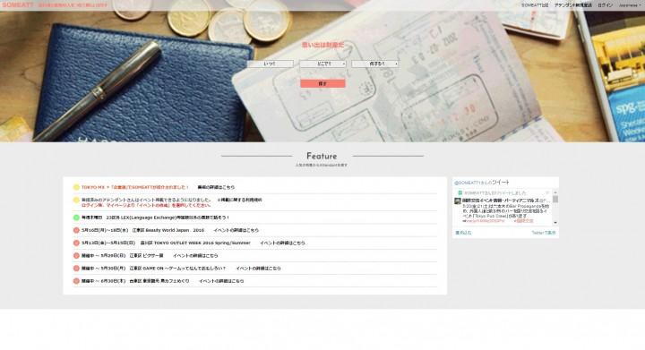旅行者と現地の人をつなぐ新しいカタチ。Webサービス『SOMEATT』が 5月12日大幅リニューアル。自由な発想のアテンドがたくさん誕生しています