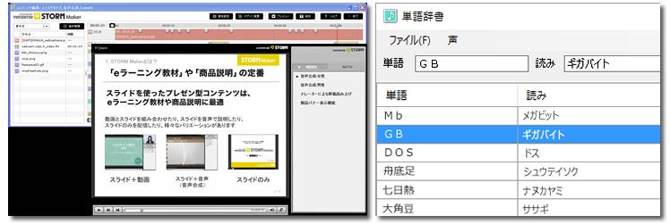storm_voice_jisho