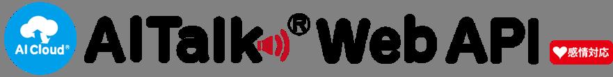音声合成エーアイ、「AITalk® WebAPI」に新機能「感情調整機能」を追加 ~喜び・怒り・悲しみの音声合成をWebAPIで利用可能に~