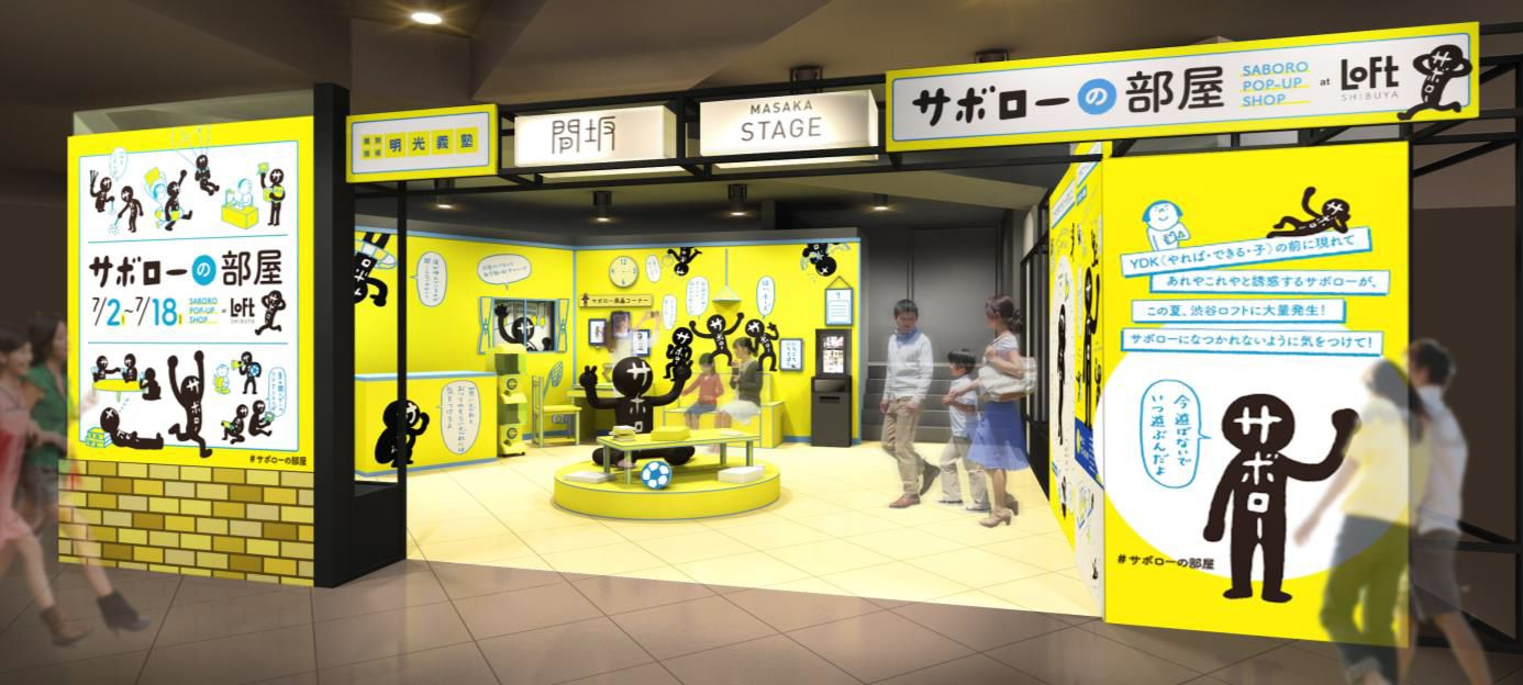 東京・渋谷にサボローが大量発生!? サボローのレアグッズが買える! 期間限定ショップ 『サボローの部屋SABORO POP-UP SHOP at 渋谷ロフト』オープン <会期:2016年7月2日(土)~18日(月・祝)>