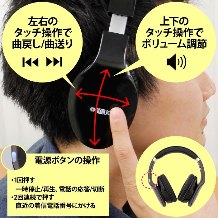 【上海問屋限定販売】 近未来型ヘッドホン 指でタッチして選曲や音量調整だからカッコいい タッチコントロール搭載 Bluetoothヘッドホン 販売開始