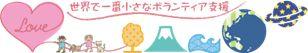 """熊本地震でも問題となった""""ボランティア支援のミスマッチ""""を解消 一般社団法人 日本ボランティア支援協会 6月より本格活動を開始 不要品を送るだけ!ボランティア団体の資金調達支援サービスを開始"""