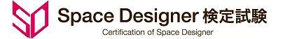 Shade3D  住宅「リフォーム」「リノベ」業界の人材育成を支援 「Space Designer 検定試験 合格応援キャンペーン」開催決定 ~ お得なW特典で受験者をサポート ~