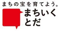 何も名産のない戸田市でバーベキューに合う日本酒をつくる 新たな地域資産で、戸田の街を活性化! 「まちいくとだ」 2016年9月15日19;00〜 第1回セッションスタート!