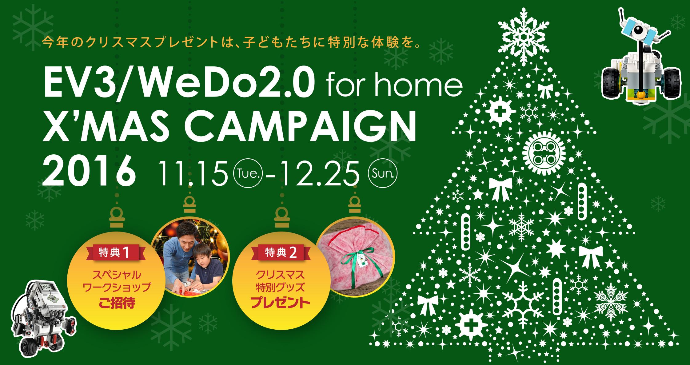レゴエデュケーション製品を使用した家庭学習用 プログラミング教材, クリスマス キャンペーン開始 http://www.ev-3.net/2016christmas/