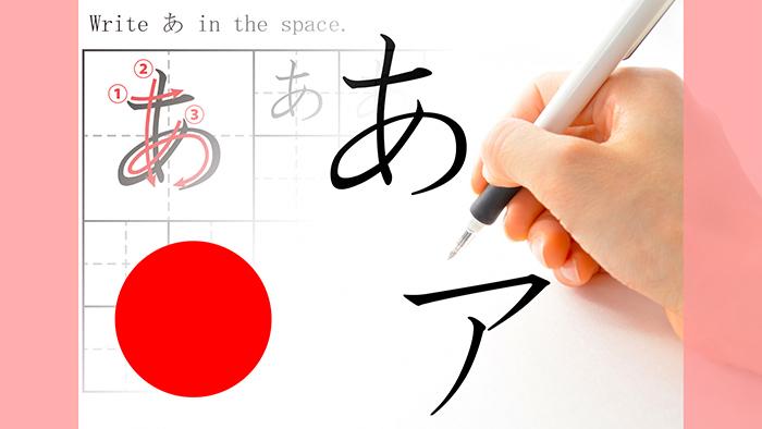 日本語eラーニング「ひらがなとカタカナの書き順(筆順)」映像教材をオンライン学習プラットフォームUdemy(ユーデミー)に公開