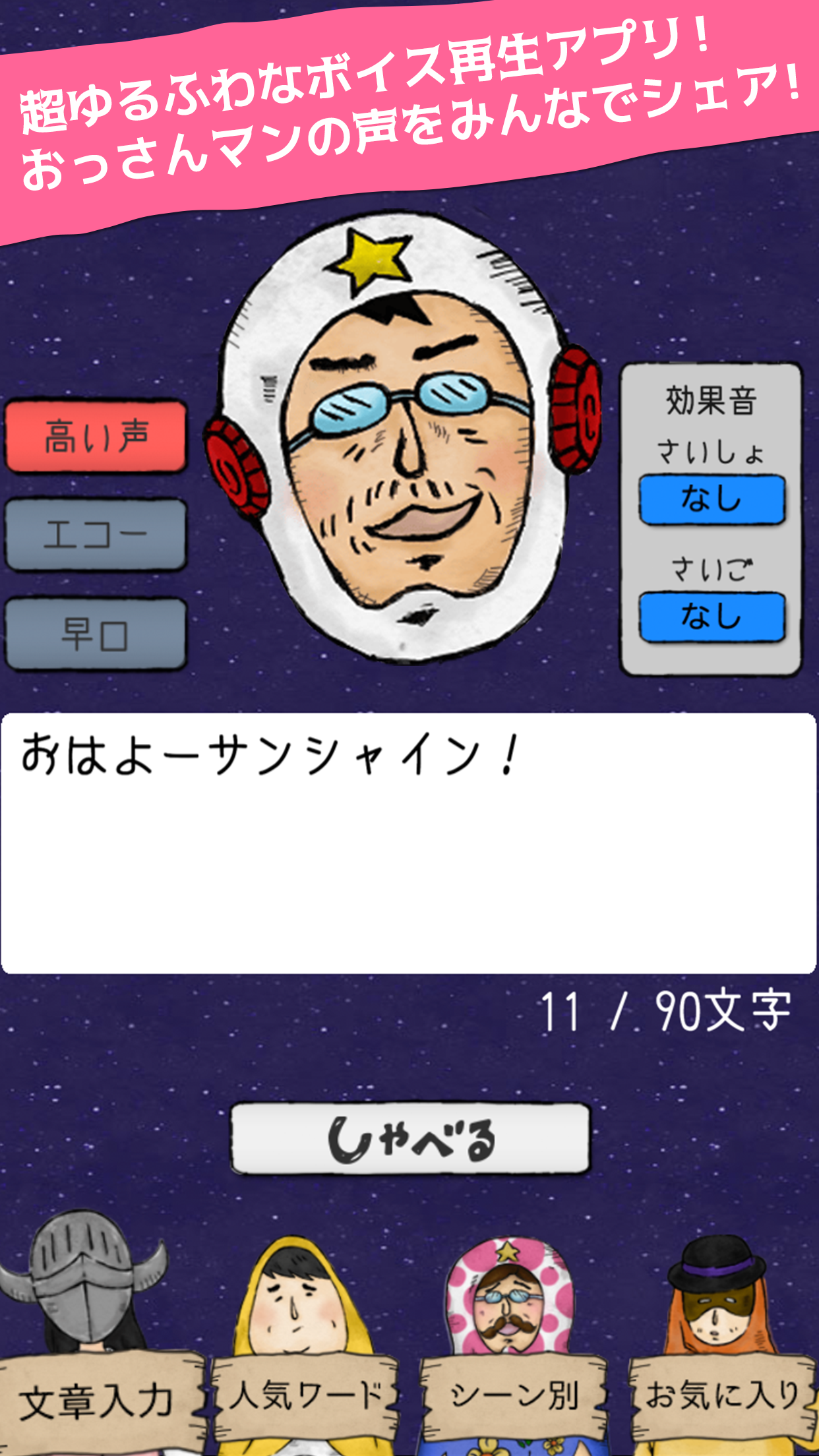 スマホアプリ『しゃべるおっさんマン』にエーアイのAITalk(R)が採用 ~言いにくいことを音声合成で代弁!~