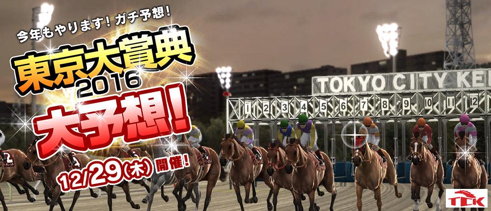 12/29のセガ「StarHorse3」×TCK「東京大賞典」コラボイベントで エーアイの音声合成AITalk®が利用されます
