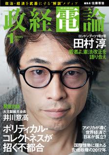 ロンブー田村淳が憲法改正を語る 電子雑誌「政経電論」第20号公開