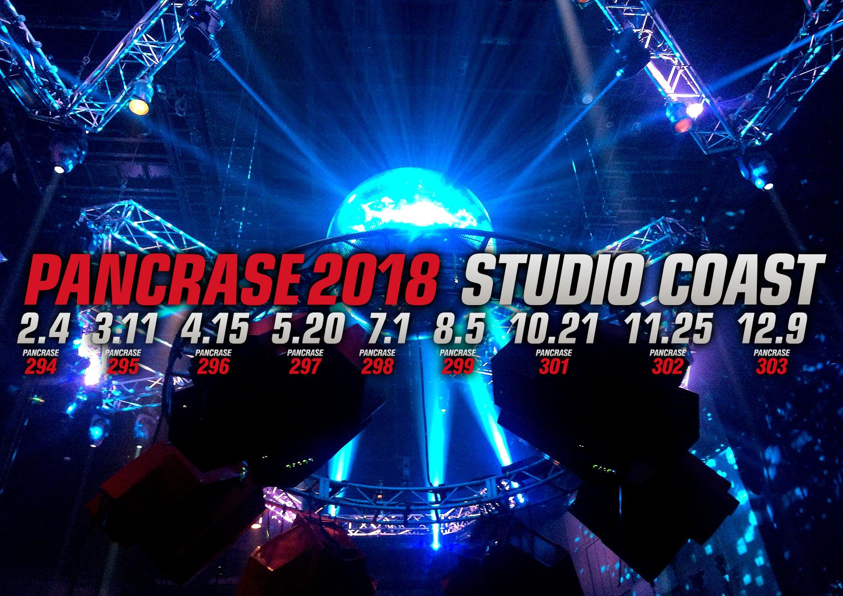 総合格闘技団体パンクラスが2018年2月4日からスタジオコーストをホーム会場として始動!