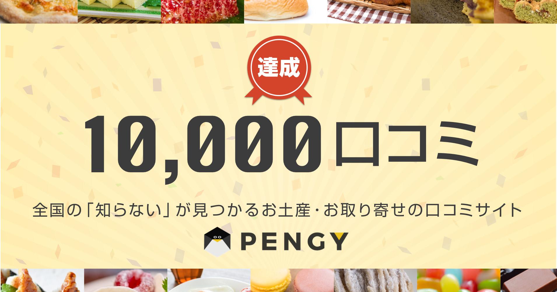 全国の「知らない」が見つかる お土産・お取り寄せの口コミサイト「PENGY」、口コ ミが10,000件を突破