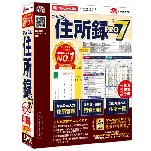 大量の住所データを効率よく管理!住所録ソフト発売!