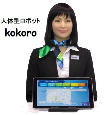 """人体型ロボット「アクトロイド」の""""kokoro"""" 成田空港での実証実験にエーアイが音声合成技術協力"""