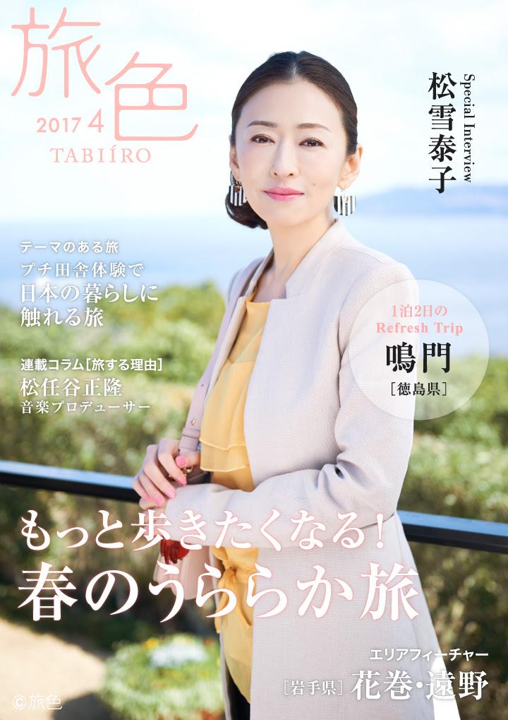 女優の松雪泰子が徳島・鳴門を訪問。  春の訪れを感じる旅へ 電子雑誌「旅色」2017年4月号を公開   ~ もっと歩きたくなる 春のうららか旅 ~