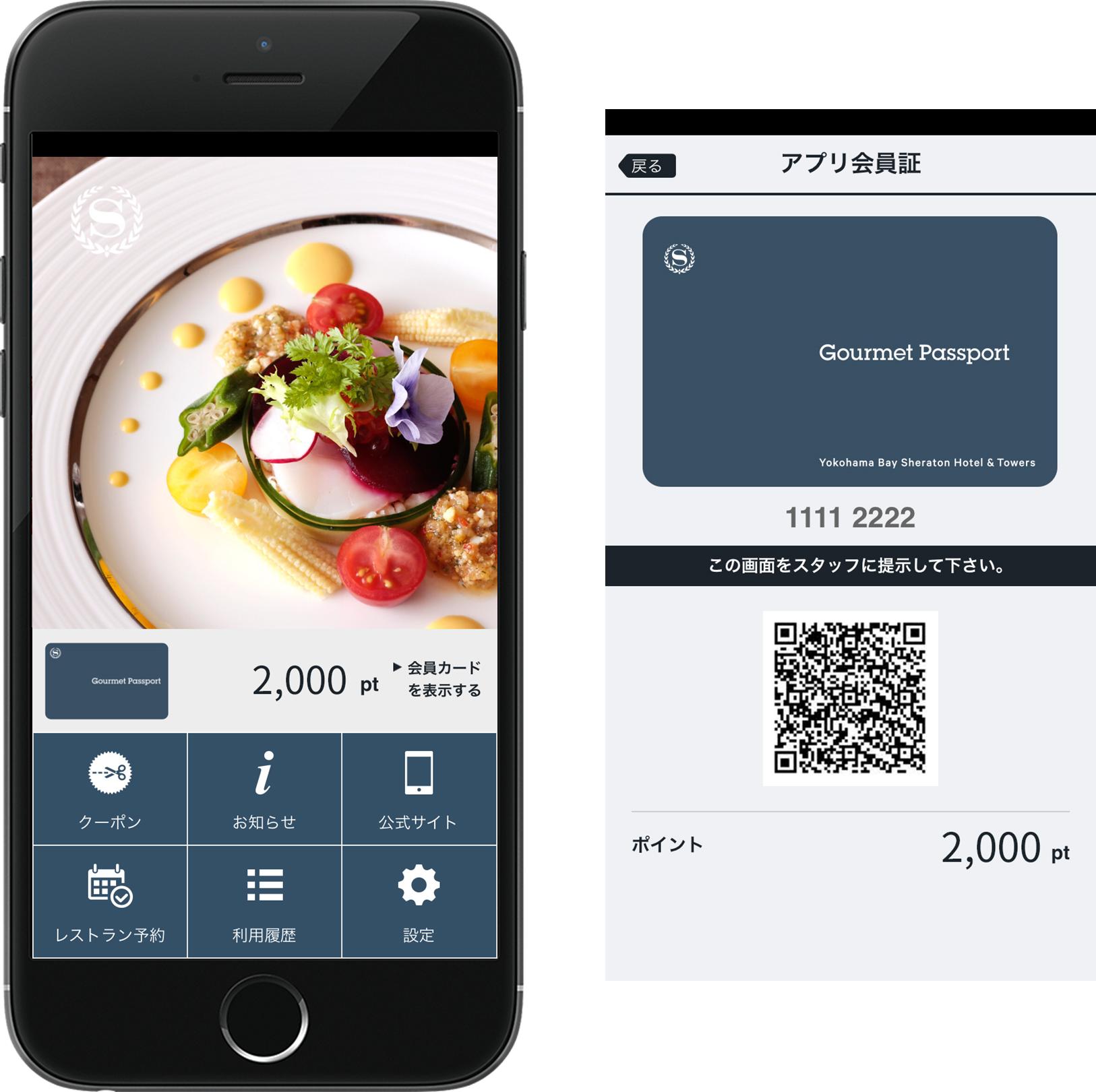 『横浜ベイシェラトン ホテル&タワーズ公式アプリ』に スマートCRMプラットフォーム『betrend』が採用 ~『グルメパスポート』会員証になる、スマートフォンアプリ~