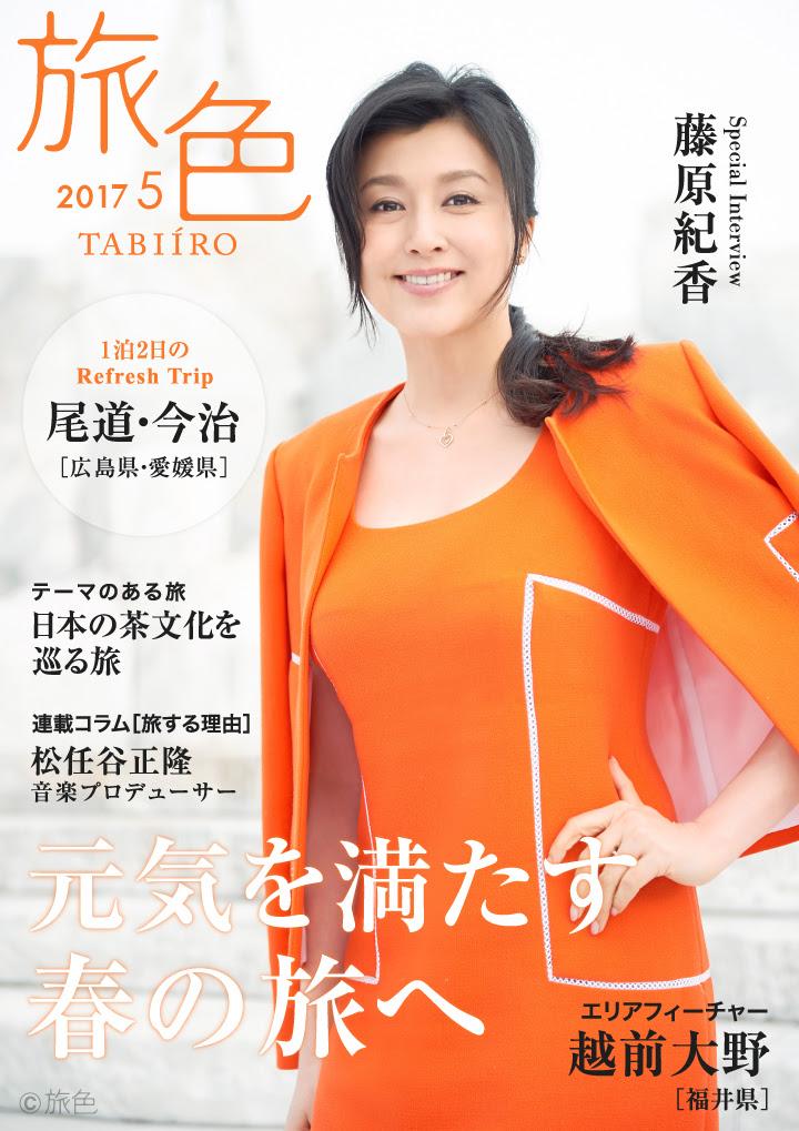 ご結婚後初めての登場! 藤原紀香がしまなみ海道を訪問。  電子雑誌「旅色」2017年5月号を公開 ~ 元気を満たす 春の旅へ ~