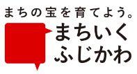 120年ぶりに復活した銘酒『本菱』を世の中にどう広めるか。 山梨富士川町でプロモーション施策の企画と実施を学ぶ! 「まちいくふじかわ」第2期プロジェクトメンバー募集開始! 2017年6月 「酒米の田植え」第2期プロジェクトがスタート